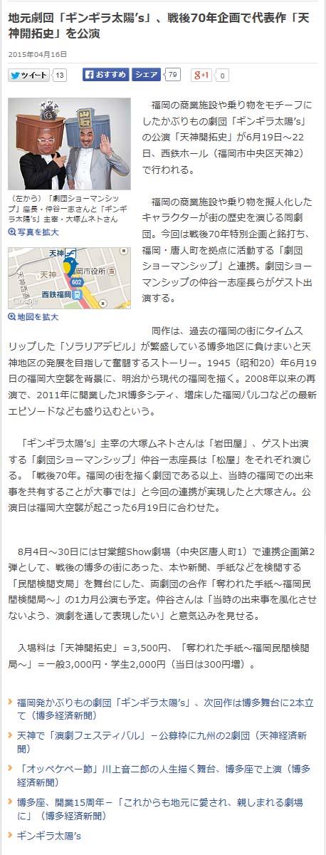 2015年4月17日(金)天神経済新聞(WEB)