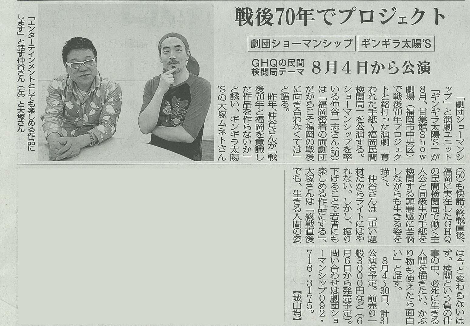 2015年 毎日新聞朝刊「福岡EVEVTワイドTOPICS」