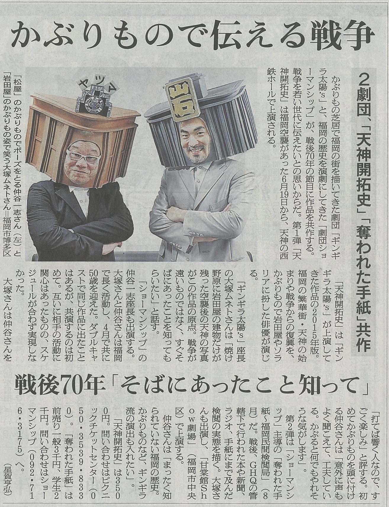 2015年 朝日新聞 朝刊 文化面