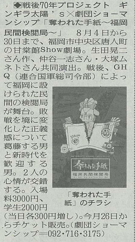 2015年6/12(土)読売新聞 朝刊