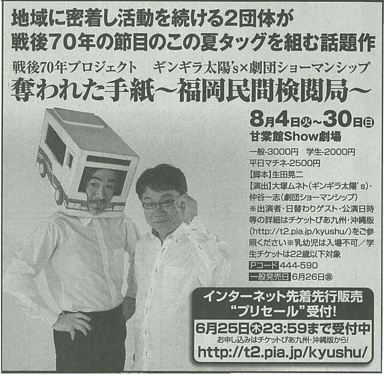 2015年6/24(水)付 西日本新聞(朝刊)チケットぴあ広告