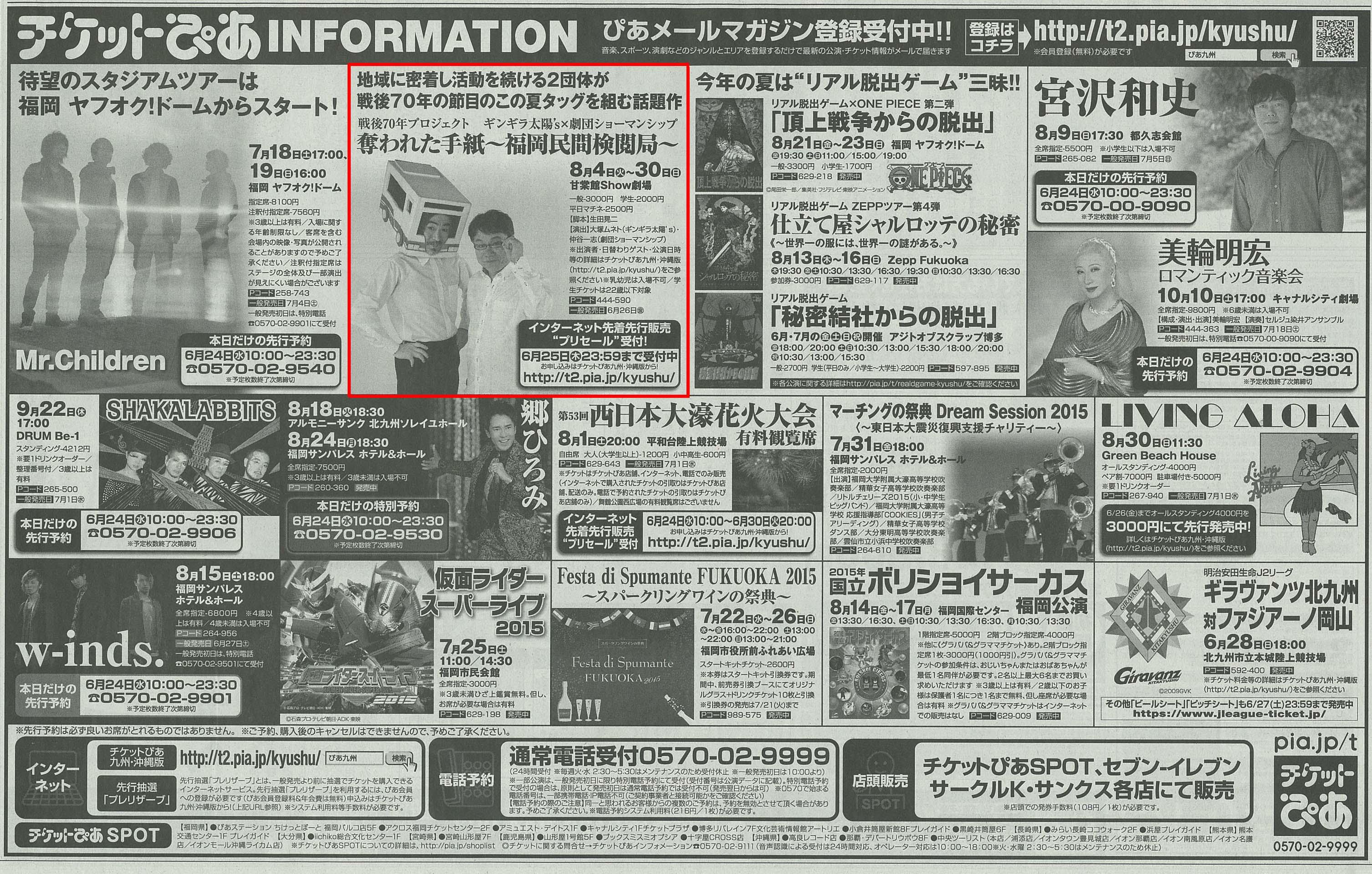 2015年6月24日(水)西日本新聞 朝刊 チケットぴあ