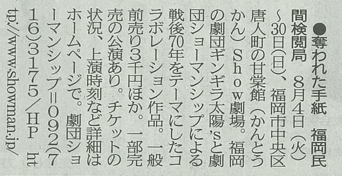 2015年 7月18日(金)付 西日本新聞(夕刊)