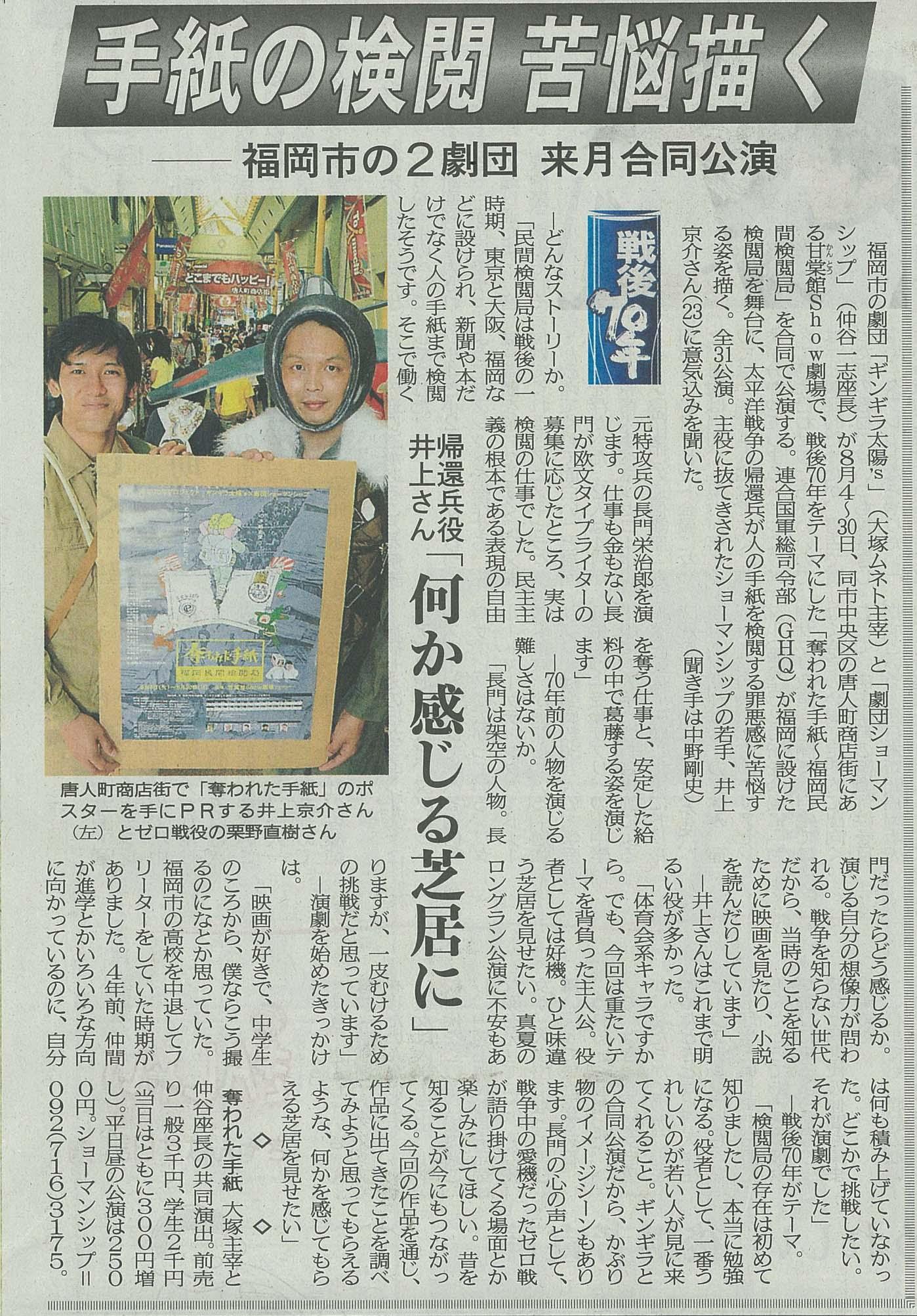 2015年 7月21日(火)付 西日本新聞