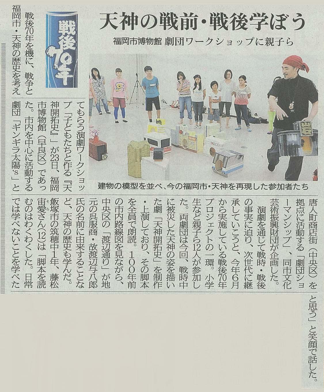 2015年 7月24日(金)付 西日本新聞