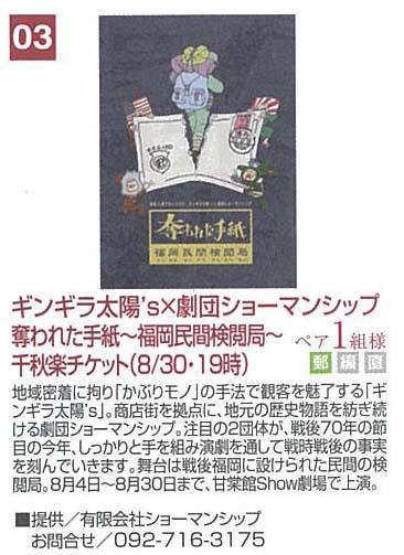 2015年 月刊くるめ 7月号(No.439)