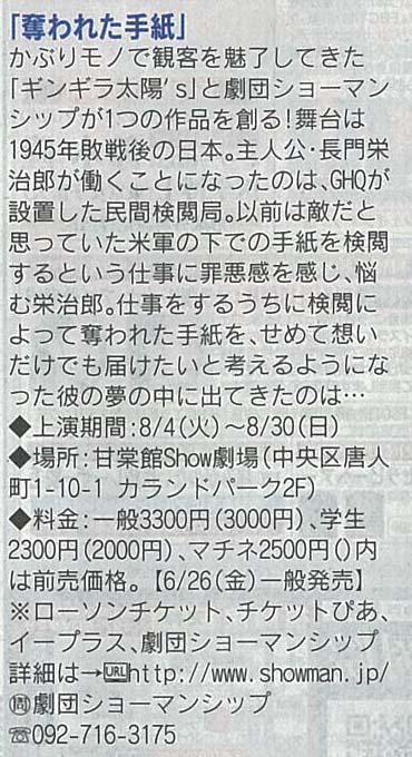 2015年 ぱど7月号