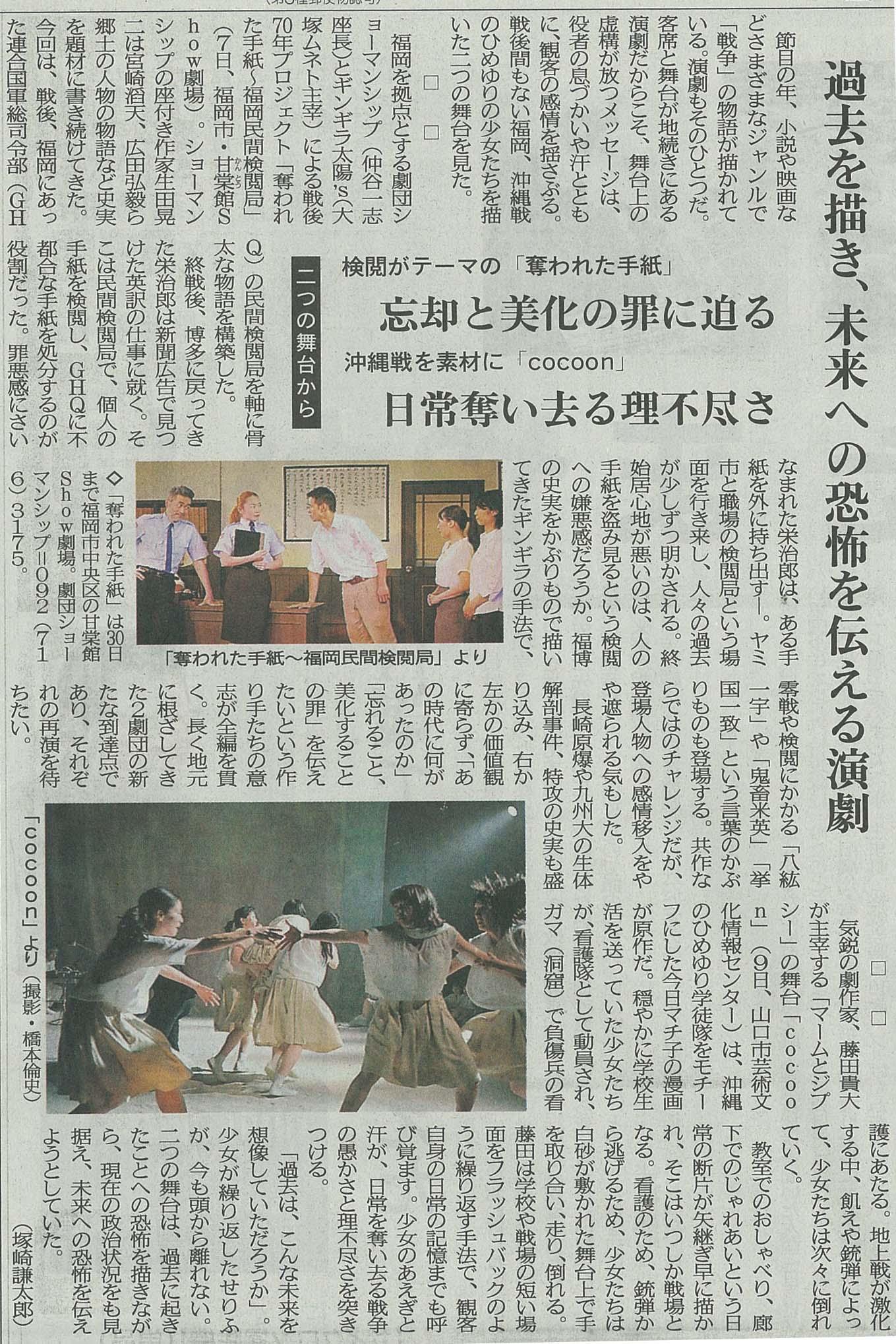 2015年 8月13日(木)付 西日本新聞