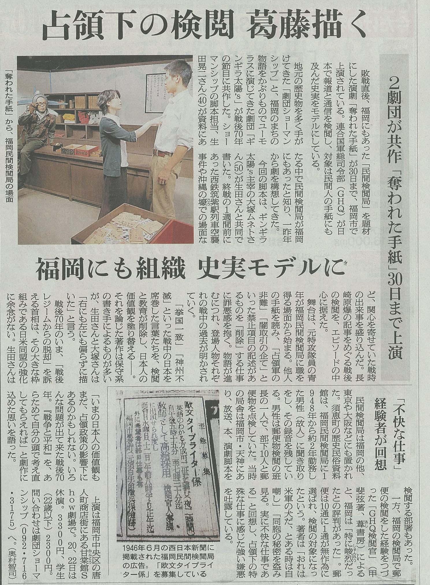 2015年 8月20日(木)付 朝日新聞