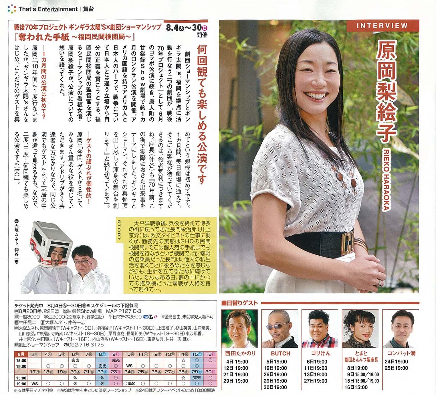 2015年  シティ情報ふくおか8月号(7/20発行号)