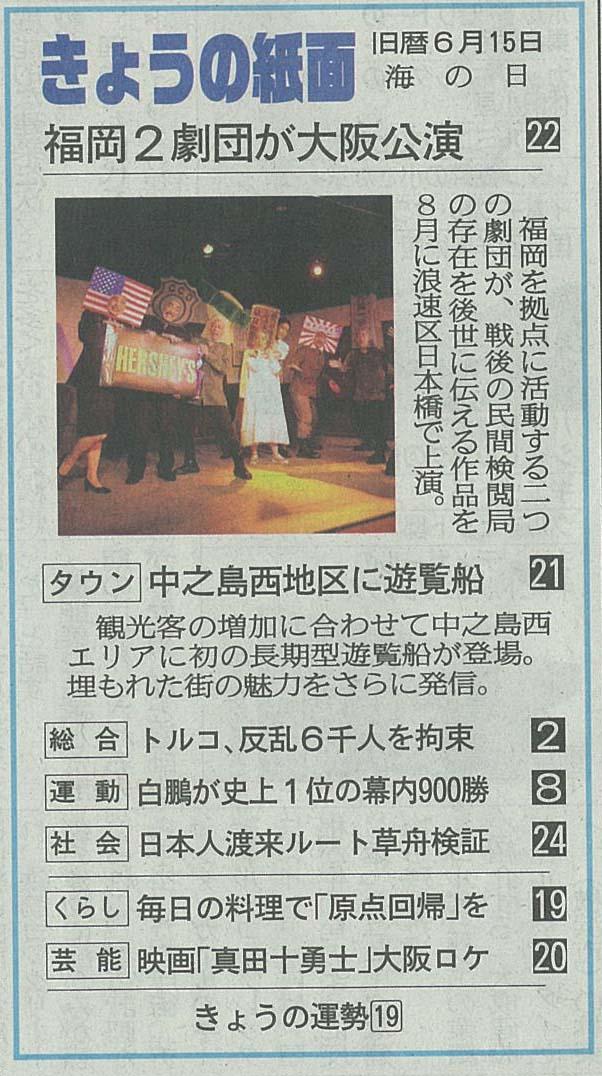 2016年7月18日(月)付 大阪日日新聞(1面)