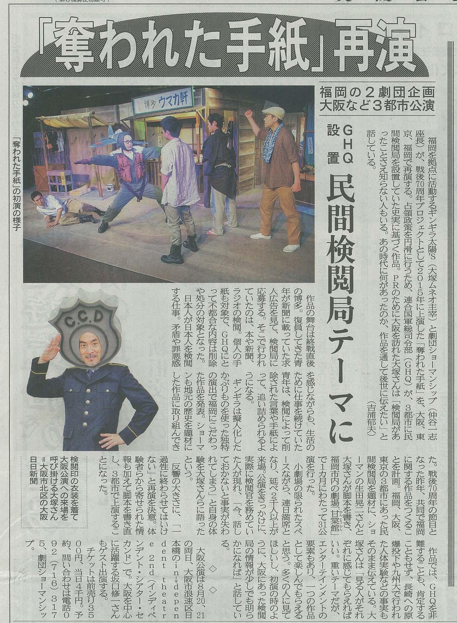 2016年7月18日(月)付 大阪日日新聞(地域総合)