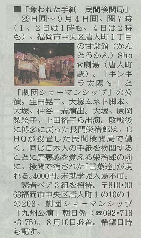 2016年8月2日(火)付 朝日新聞(夕刊)