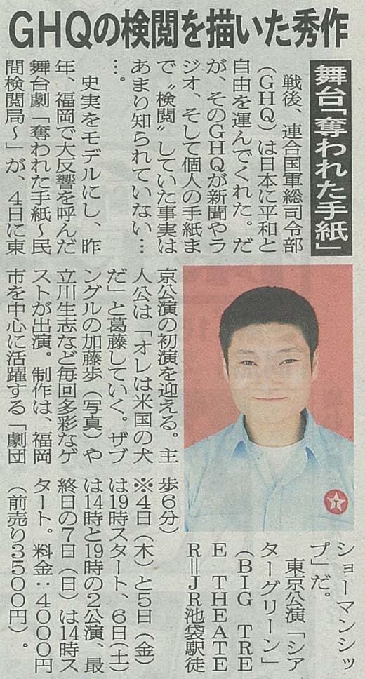 2016年8月3日(水)付 日刊ゲンダイ