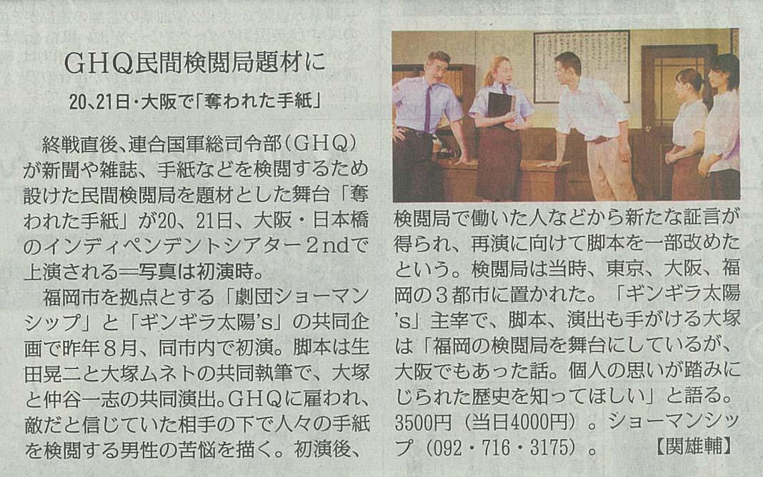 2016年8月4日(木)付 毎日新聞(夕刊)