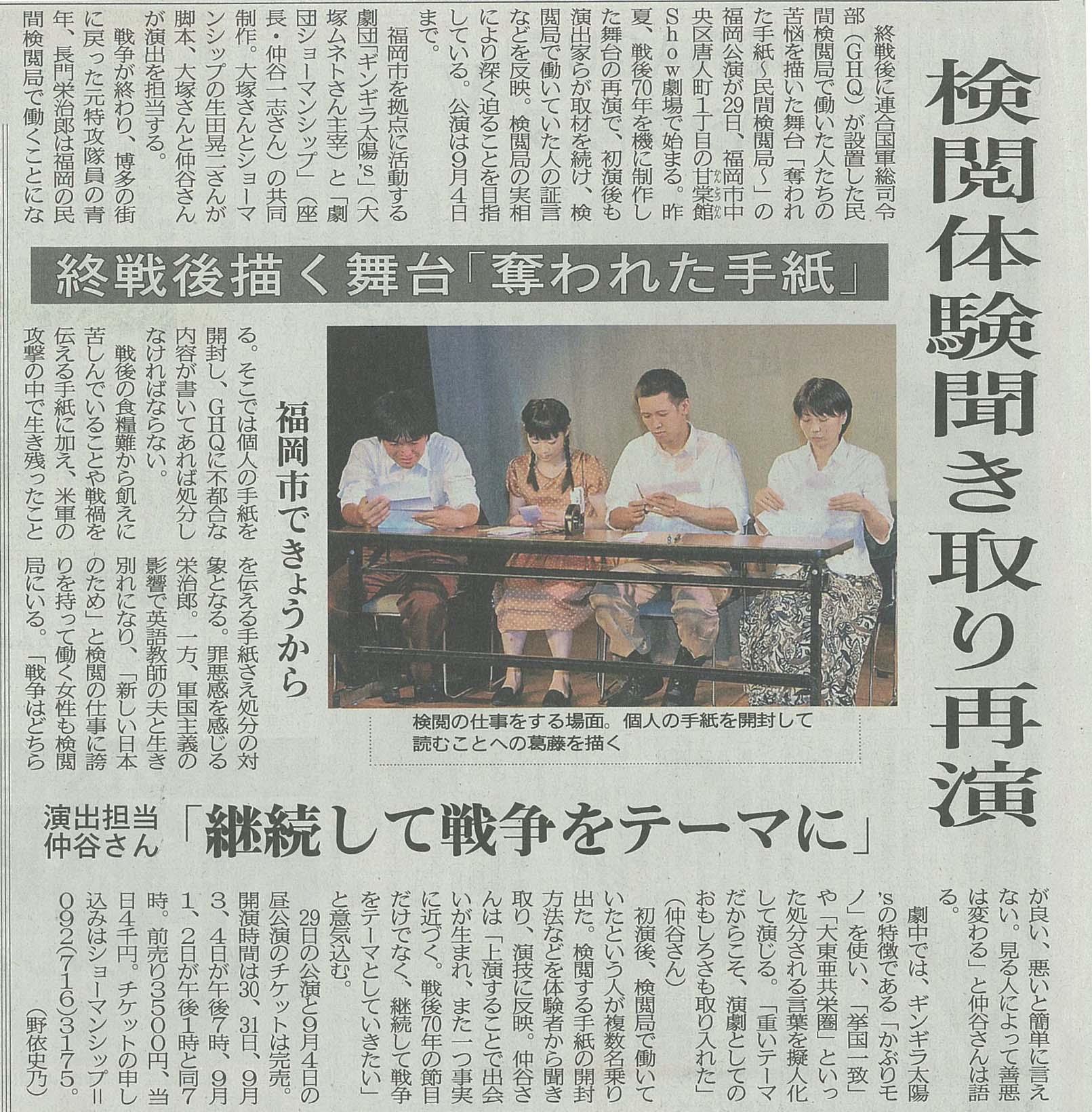 2016年8月29日(月)付 西日本新聞(朝刊)