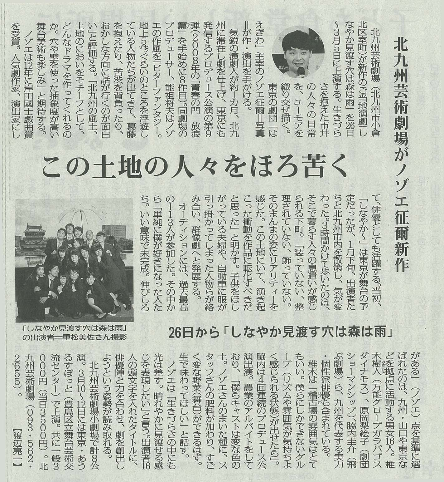 2017年2月19日(日)付 毎日新聞