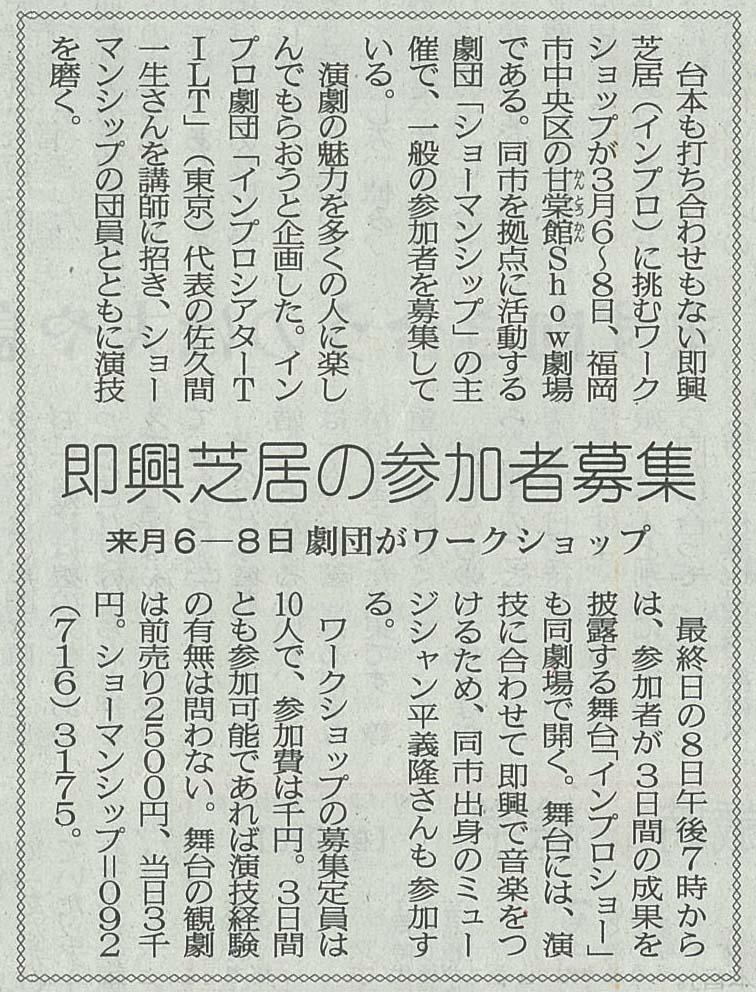 2017年2月28日(火)付 西日本新聞