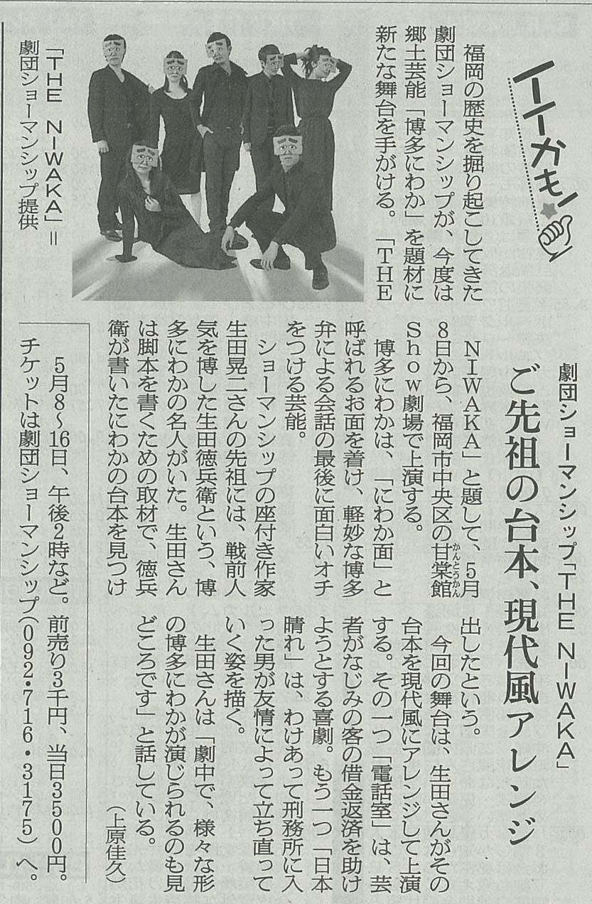 2017年3月23日(木)付 朝日新聞