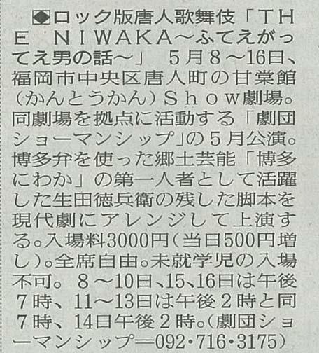 2017年4月7日(金)付 読売新聞