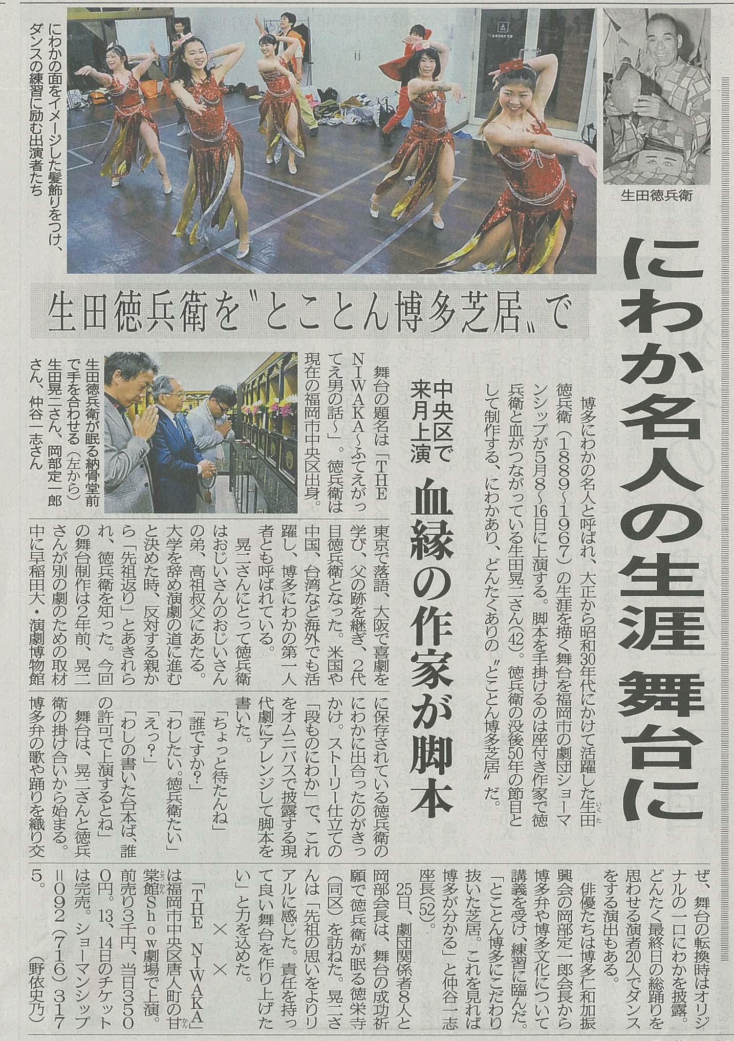 2017年4月26日(水)付 西日本新聞