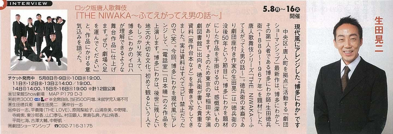 2017年 シティ情報ふくおか 5月号