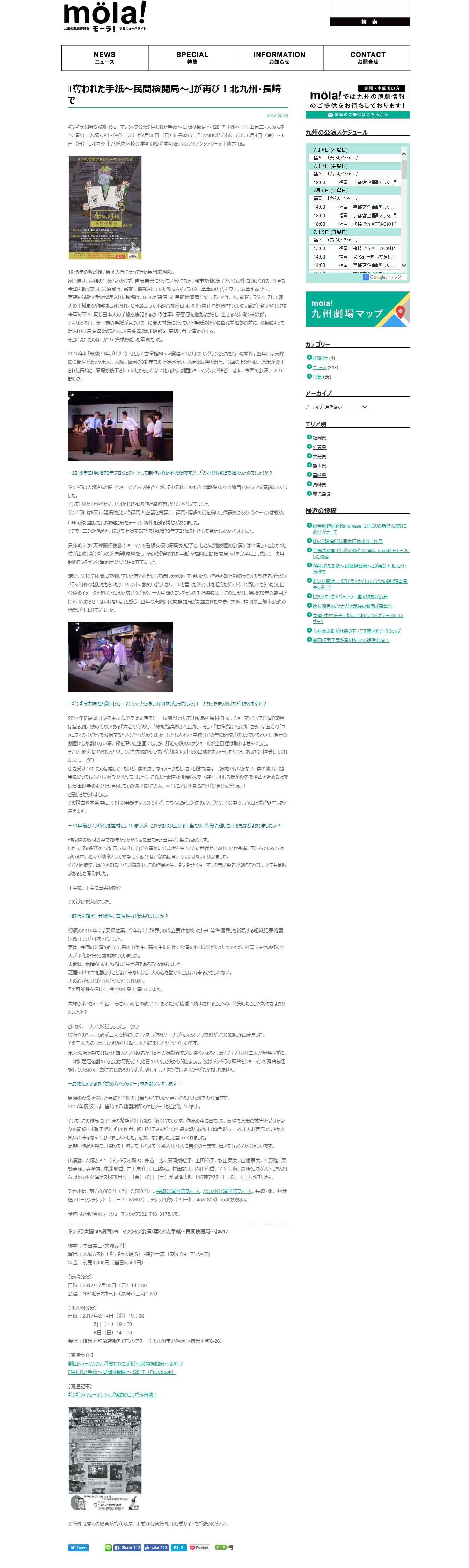 2017年7月3日(月) 九州の演劇情報をモーラ!するニュースサイト「mola!」(web)