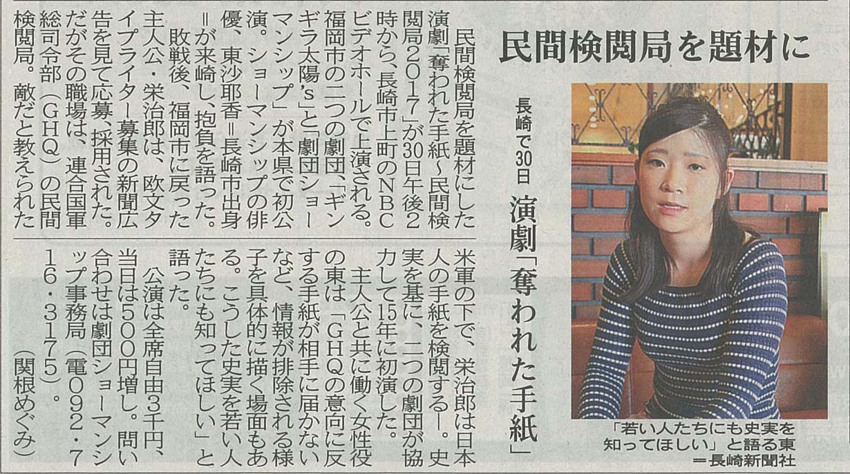 2017年7月24日(月)長崎新聞
