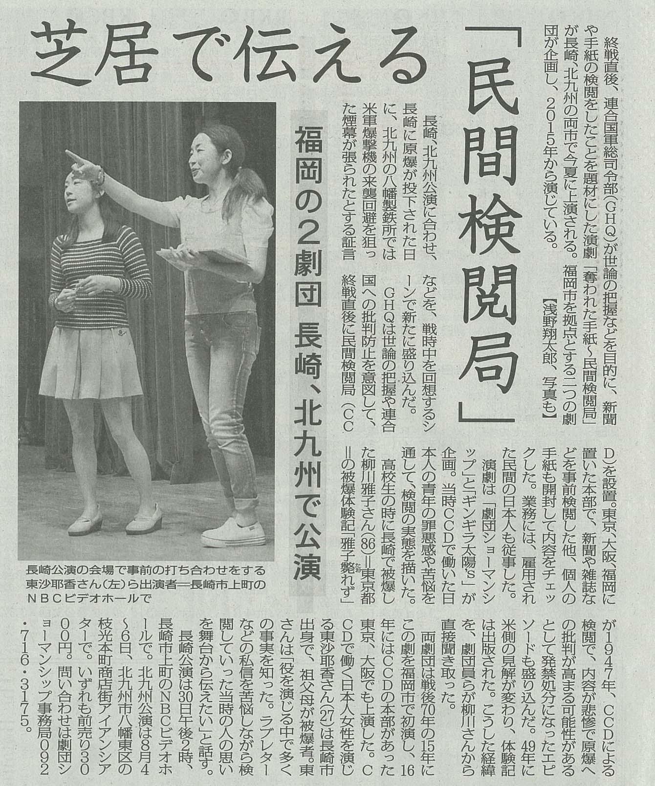 2017年7月27日(木)毎日新聞 夕刊
