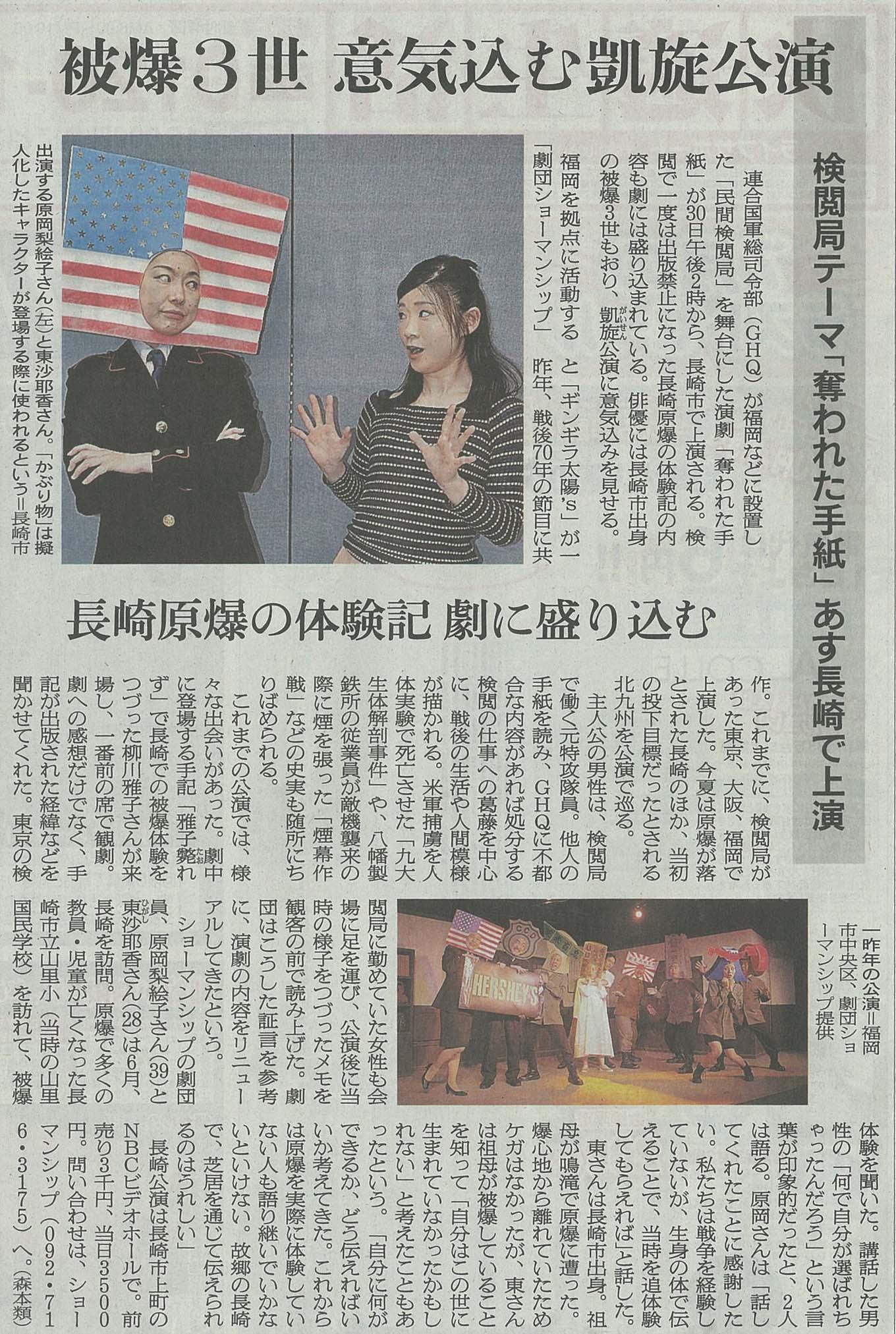 2017年7月29日(土)朝日新聞-長崎-