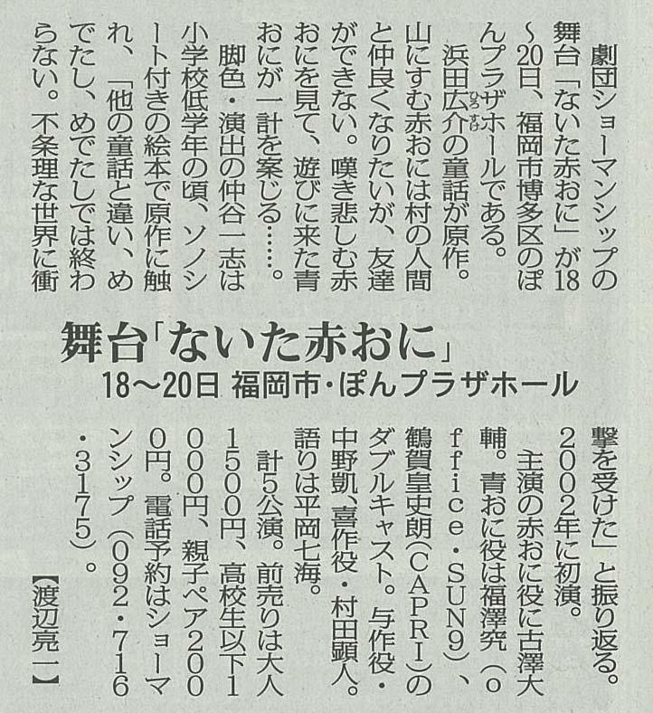 2017年8月13日(日)毎日新聞