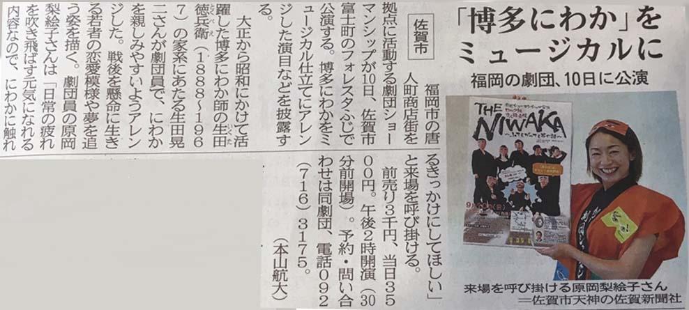 2017年9月5日(火)佐賀聞(朝刊)