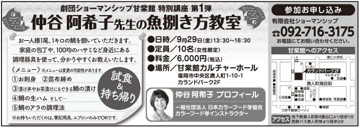 2017年9月24日(日)毎日新聞