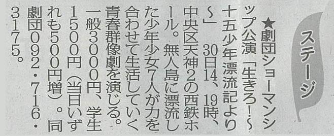 ■2018年6月14日(木)毎日新聞(福岡/案内板 てんじん支局)