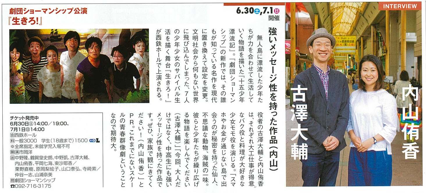 ■シティ情報Fukuoka 6月号