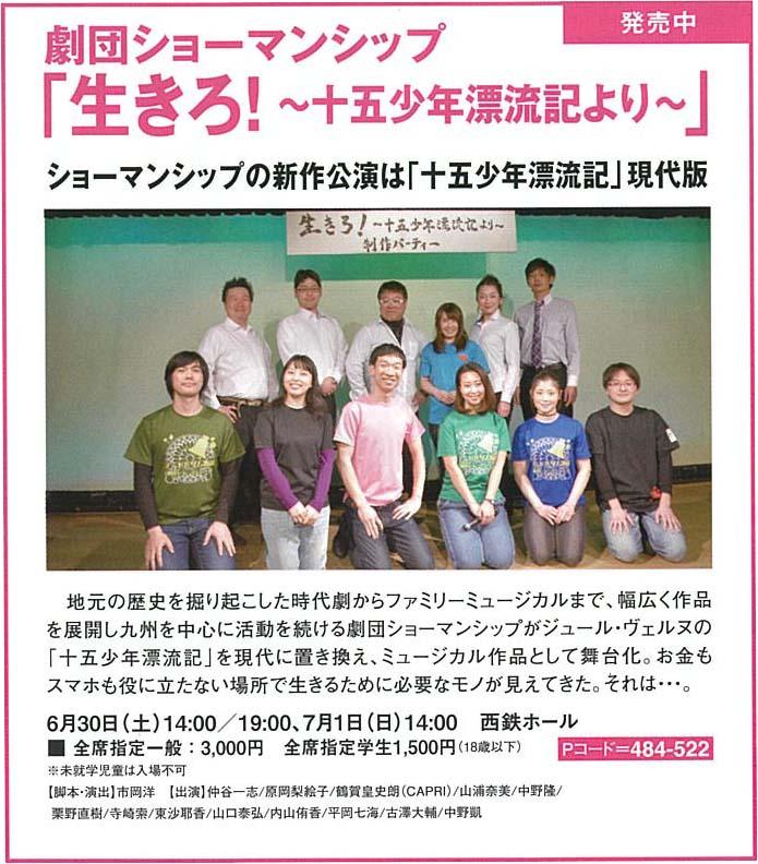 ■2018年 ステージぴあ九州版 春号