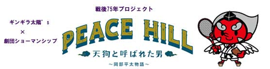 peace_hill_bana.jpg(32031 byte)